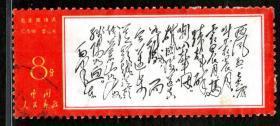 实图保真中国文革邮票文7诗词西风信销邮票上品 无薄裂 无人为