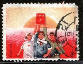 中国文革邮票 文15 小公报 8分 信销邮票 微黄 残缺