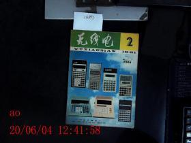 无线电 1981.2