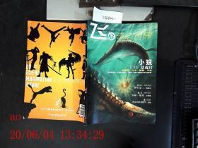 飞.奇幻世界 2007.08