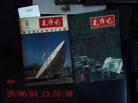 无线电 1994.9 1985.4.6.5共4本合售