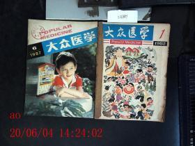 大众医学 1987.3.2.4.6 1982.1共5本合售