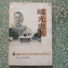 蚁光炎传    著名海外华人传记丛书
