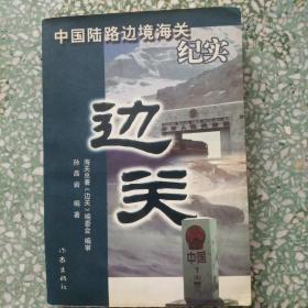 中国陆路边境海关纪实  边关