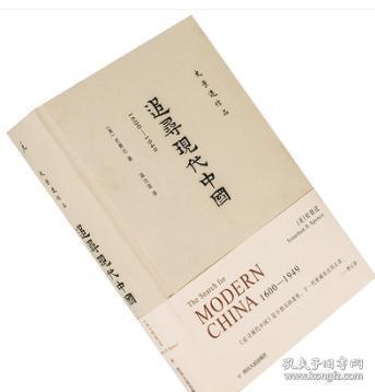 追寻现代中国 1600-1949 史景迁作品 理想国 精装 正版书籍现货包邮 插图本