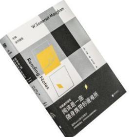 阅读是一座随身携带的避难所 毛姆读书随笔 精装 外国文学散文书籍 正版包邮