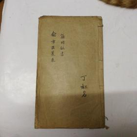 翁同龢书方正俞墓表(有缺页)