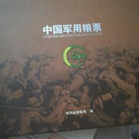 中国军用粮票