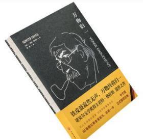 万物归一 君特格拉斯 德国 芮虎翻译 精装 诺贝尔文学奖 人生最后光阴的全纪录对人生对生死对世界的最后沉思插图本 正版书籍包邮
