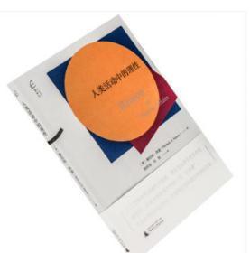 人类活动中的理性 赫伯特西蒙 国富论 广西师范大学出版社 正版书籍 全新现货