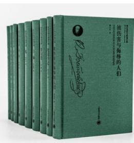 陀思妥耶夫斯基文集全9册精装收藏本 被伤害与侮辱的人们+死屋手记+罪与罚+白痴+鬼+少年+卡拉马佐夫兄弟上下册+白夜 正版书籍包邮