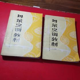 粤菜烹调教材 (上,下册 )