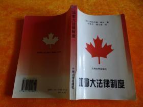加拿大法律制度 (全新正版)