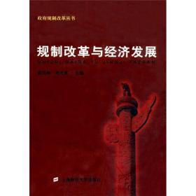 政府规制改革丛书:规制改革与经济发展
