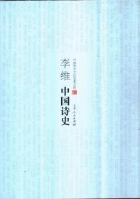 中国学术文化名著文库 李维中国诗史