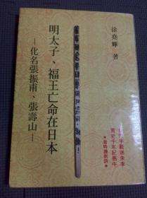 明太子福王亡命在日本  化名张振甫、张寿山