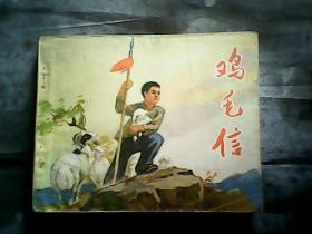 连环画:鸡毛信 刘继卣绘画 1971年版大文革(邮费看描述)4