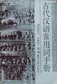 《古代汉语常用词手册》