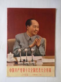 人民画报   1973第11期  中国共产党第十次全国代表大会特辑