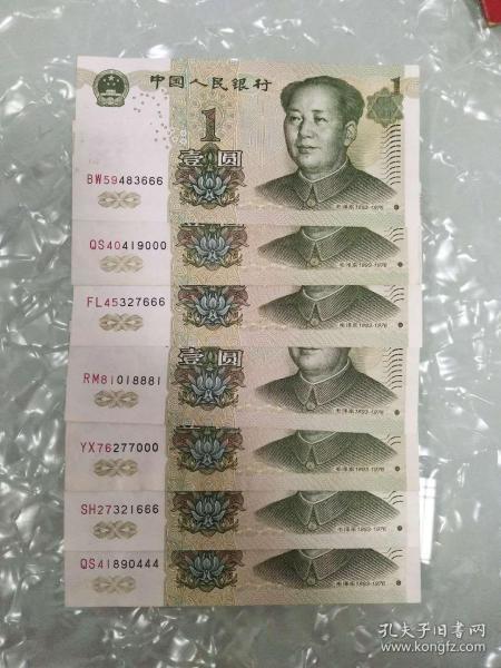 1999年壹圆  一元(七张,炮弹号)