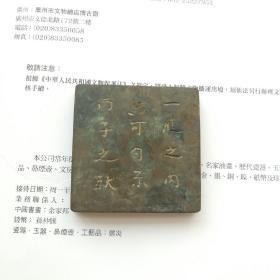 清末铜墨盒文字盖子,缺底座成本低价!字口佳多年前旧藏