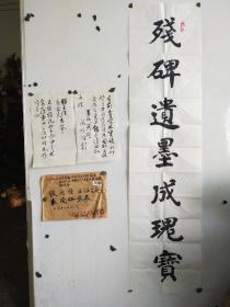 阎梓昭  信札(36x20) 宣纸两大叶 信封一个, 对联只有上联(136x34)