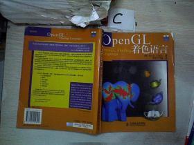 OpenGL着色语言