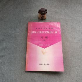 中华人民共和国国家计量检定规程汇编.电磁.四:1990-1992