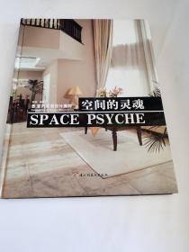 空间的灵魂:室内家居设计集粹