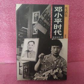 生活在邓小平时代  全新库存书  未翻阅