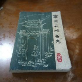 宁晋县地名志