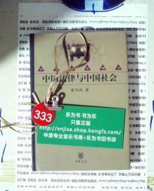 中国法律与中国社会 精装  正版现货0333S