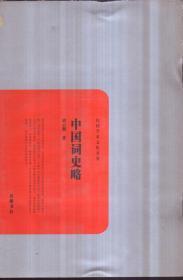 民国学术文化名著 中国词史略