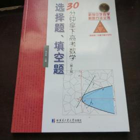 新编中学数学解题方法全书:30分钟拿下高考数学选择题、填空题(第2版)