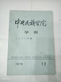 (我国著名回族史研究国家签名本)中央民族学院学报1979年1一2