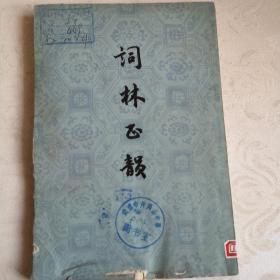 词林正韵(馆藏书)