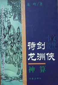 《诗剑龙洲侠.神算》(附:新世纪第一书收藏纪念卡+藏书票)