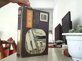 水浒传 绘画本(三)