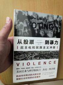 从投票到暴力:民主化和民族主义冲突(全新未拆封)