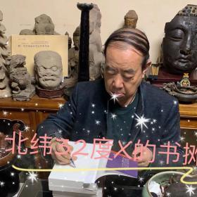 贾平凹签名本《山本》签名本,1版1印,全新保真。荣获18年中国好书榜首。