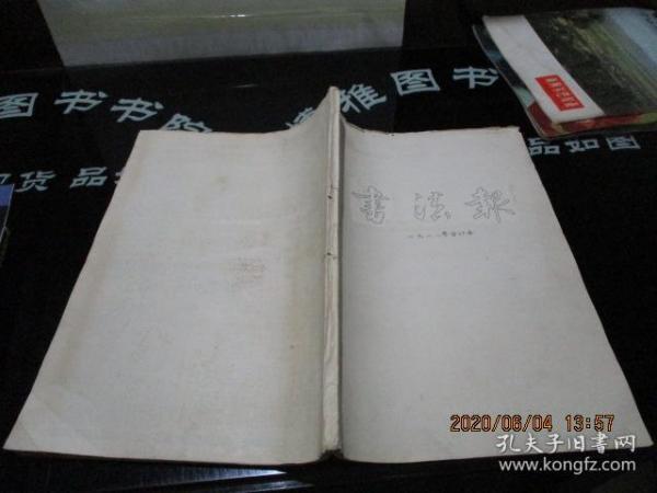 书法报1988年合订本  总第182期-总233期    品如图  41-6号柜