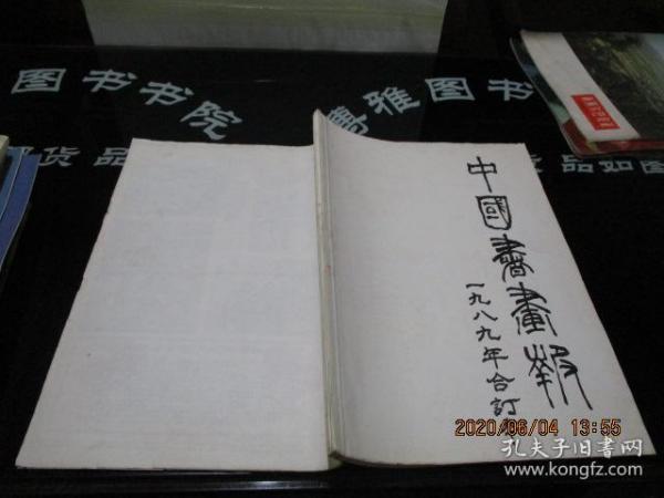 中国书画报1989年合订本  第125期-176期   品如图  41-6号柜