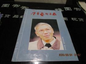 中华艺术家报2005第6期   封面著名书法家  陈永正       品如图  41-6号柜