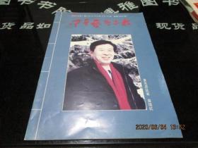 中华艺术家报2005第7期   封面著名书法家  苗培红       品如图  41-6号柜