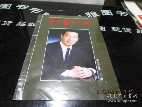 中华艺术家报2006第8期   封面诗人书法家 丁谦      品如图  41-6号柜