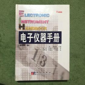 电子仪器手册