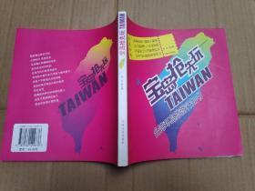 宝岛抢先玩:台湾环岛旅游行知书