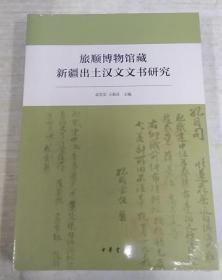 旅顺博物馆藏新疆出土汉文文书研究