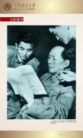 曲阜师范大学校史(1955-2005)