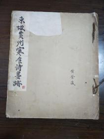 民国珂罗版画册:东坡黄州寒食诗墨迹一册全